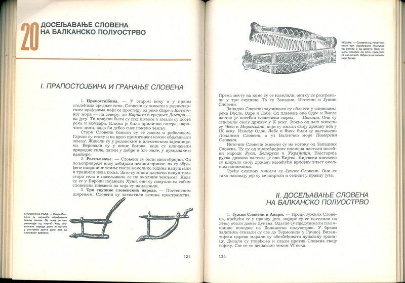 1-stari udzbenik 1975 134-135.jpg
