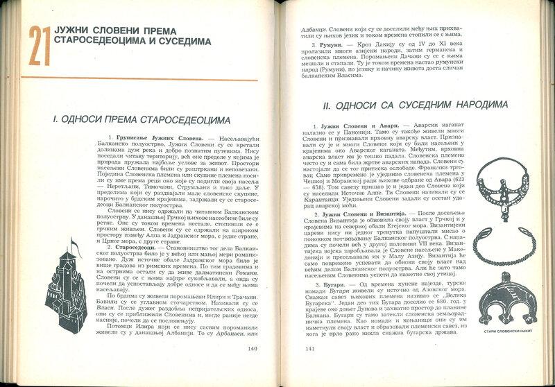 1-stari udzbenik 1975 140-141.jpg