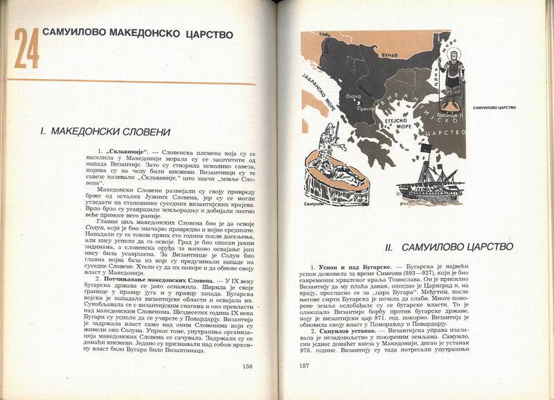 1-stari udzbenik 1975 156-157.jpg