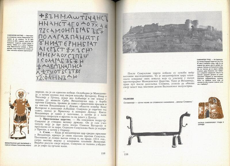1-stari udzbenik 1975 158-159.jpg