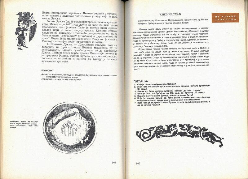 1-stari udzbenik 1975 164-165.jpg