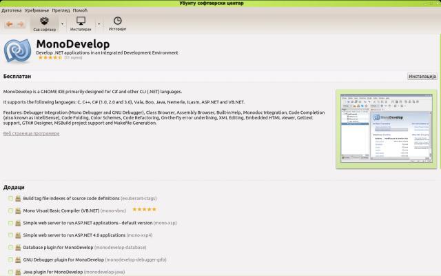 Убунту софтвер&#10.jpg