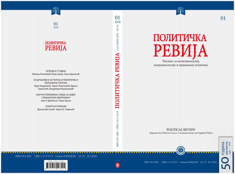 Часопис политичка ревија 1-2018_001.png