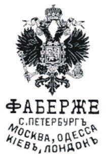 Fabergé_logo2.jpg