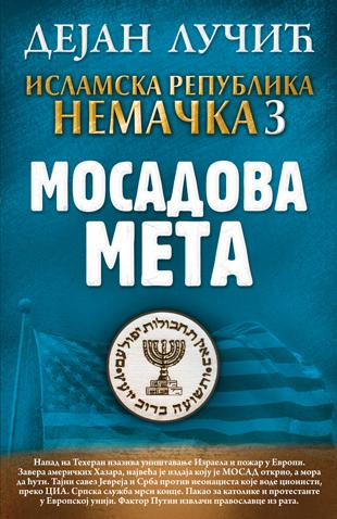 islamska_republika_nemacka_3_mosadova_meta-dejan_lucic_v.jpg