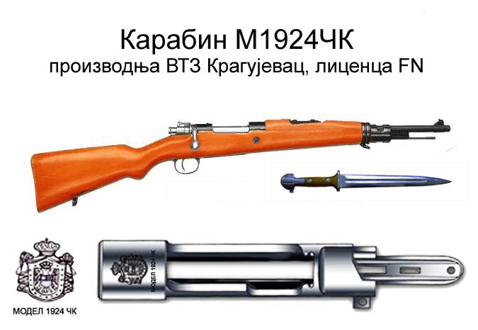 Karabin_M1924CK.jpg