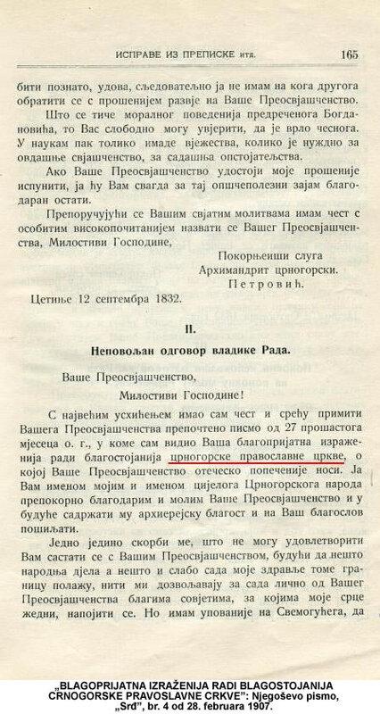 Njegoševo_pismo_iz_1832.g..jpg