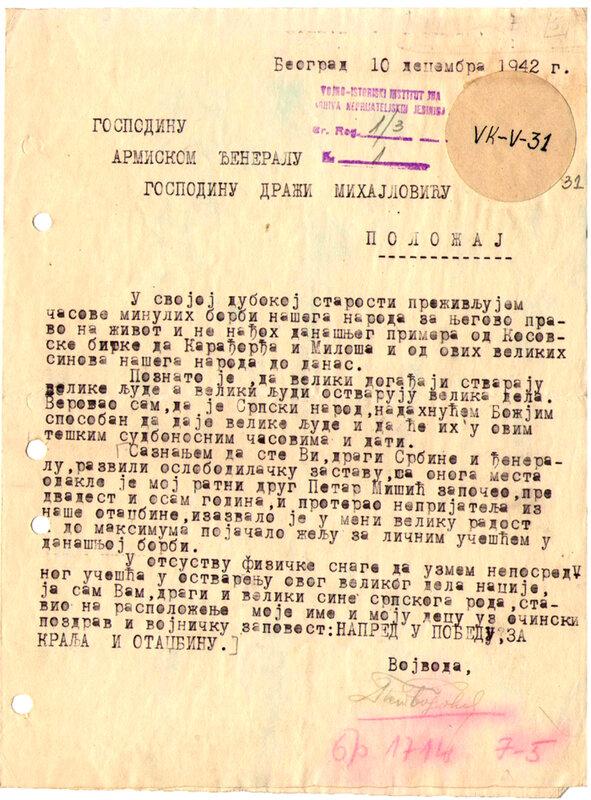 Pismo-vojvode-Bojovica-Drazi-original-VA-CA-k-1-f3-003-1.jpg