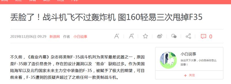 Screenshot_2019-11-12 丢脸了!战斗机飞不过轰炸机 图160轻易三次甩掉F35 战斗机 轰炸机 战略轰炸机_新浪网.png