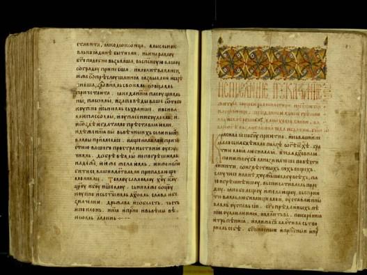 sken-rukopis-zbornik-srp-zitija[1].jpg